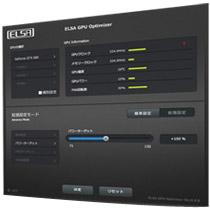 独自のGPU最適化ツール「ELSA GPU Optimizer」