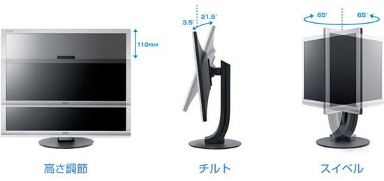 設置方法や用途に合わせて見やすい高さや角度に調整可能