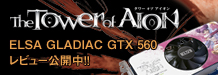 ELSA GLADIAC GTX 560 「The Tower of AION」レビュー - 株式会社 エルザ ジャパン