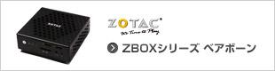 ZOTAC ZBOXシリーズ ベアボーン