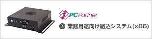 PC Partner 業務用途向け組み込みシステム(x86)
