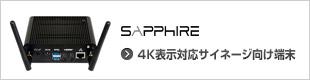 Sapphire 4K表示対応サイネージ向け端末
