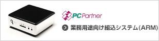 PC Partner 業務用途向け組み込みシステム(ARM)