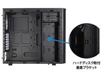 垂直取付のHDDトレイを採用