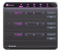 Leadtek独自のユーティリティツール「WinFox 3」