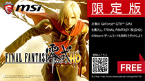 PC版「FINAL FANTASY 零式 HD」のゲームコードをプレゼント!