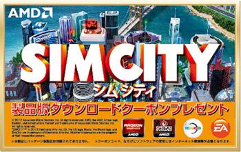 SimCity(シムシティ)ダウンロードクーポン