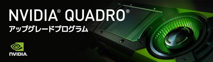 NVIDIA Quadro アップグレードプログラム