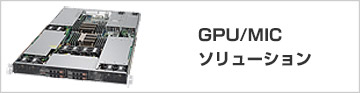 GPU/MICソリューション