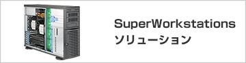 SuperWorkstationsソリューション