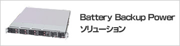 Battery Backup Power(BBPR)ソリューション