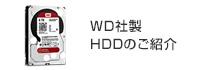 WD社製HDDのご紹介