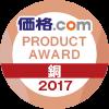 価格.com プロダクトアワード2017 パソコンパーツ部門 CPUクーラー 銅賞受賞