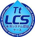 Tt LCS 水冷システム認証ケース