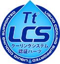 Tt LCS クーリングシステム認証パーツ