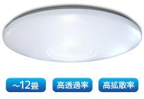 12畳対応のLEDシーリングライト