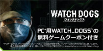 「Watch dogs」無料ゲームクーポンを付属