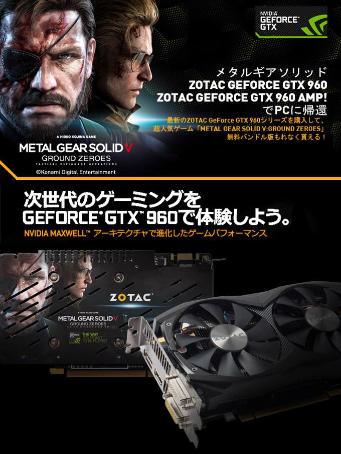 次世代のGAMINGをGeForce GTX 960で体験しよう。