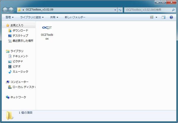Vertex4 ファームウェアアップデート手順2
