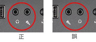 フロントパネルのマイク端子とヘッドホン端子が逆になっている
